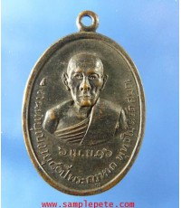 เหรียญพระครูหาด พุทธโชติ วัดสมถะ ราชบุรี ปี2516