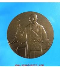 เหรียญรัชกาลที่4