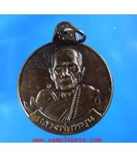เหรียญหลวงปู่หมุน ฐิตสีโล วัดบ้านจาน