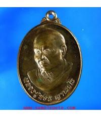 เหรียญหลวงปู่ท่อน ญาณธโร