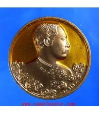 เหรียญรัชกาลที่5 นารายณ์ทรงครุฑ
