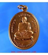 เหรียญหลวงปู่เกลี้ยง เตชธัมโม วัดโนนเเกด