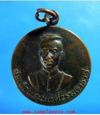 เหรียญสมเด็จพระนเรศวรมหาราชปี2524 หลังขุนแผน