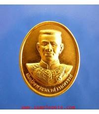 เหรียญสมเด็จพระนเรศวร ปี2548
