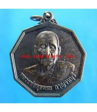 เหรียญหลวงพ่ออุตตมะ วัดวังก์วิเวการาม กาญจนบุรี
