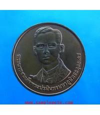 เหรียญพระบาทสมเด็จพระเจ้าอยู่หัว ปี2539