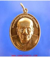 เหรียญหลวงปู่ทวด วัดกระทุ่มทอง เพชรบูรณ์