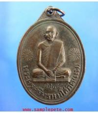 เหรียญหลวงพ่อแพ วัดพิกุลทอง ปี2512