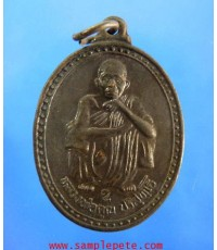 เหรียญหลวงพ่อคูณ ปริสุทโธ ปี2537