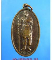 เหรียญหลวงปู่พรหมมา เขมจาโร วัดสวนหินผานางคอย