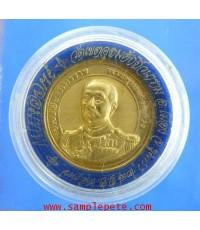 เหรียญรัชกาลที่5 ปี2537