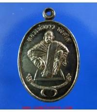 เหรียญหลวงปู่ขาว มังคโล รุ่น1 เนื้อเงิน