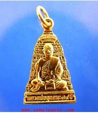 เหรียญหลวงพ่ออุตตมะ ปี2533