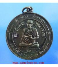 เหรียญสมเด็จพระพุฒาจารย์โต พรหมรังษี