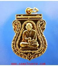 เหรียญสมเด็จพระพุฒาจารย์โต พรหมรังษี ปี2536