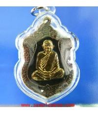 เหรียญเสมาหลวงปู่คร่ำ วัดวังหว้า ปี2538