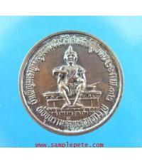 เหรียญพ่อขุนรามคำแหงมหาราชปี2532