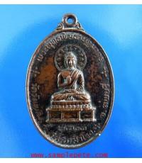 เหรียญพระพุทธพิฆธาปฏิมากร วัดวังเพลิง ลพบุรี