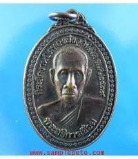 เหรียญพระอธิการเชื่อม วัดเขาแหลม ราชบุรี ปี2539