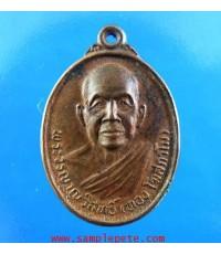 เหรียญหลวงพ่อทอง โฆสกาโม รุ่น1