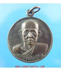 เหรียญหลวงพ่อเชิญ วัดโคกทอง ปี2535