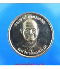 เหรียญหลวงพ่ออุตตมะ ปี2541
