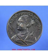 เหรียญสมเด็จพระศรีสุริโยทัย หลวงพ่อพูนปลุกเสก