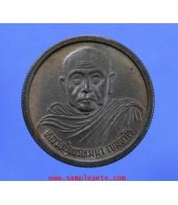 เหรียญหลวงปู่พรหมมา เขมจาโร ปี2536