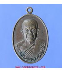 เหรียญหลวงพ่อผล กาญจโน วัดท่ากรวด