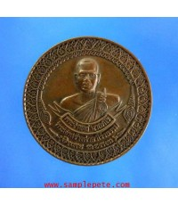 เหรียญพระจิรเดช นาถกโร  วัดกม. 26 ยะลา