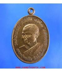 เหรียญหลวงปู่ทองใบ กิตติธัมโม วัดป่าบ้านเมือง นครพนม