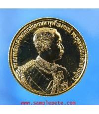 เหรียญรัชกาลที่5 หลวงพ่อดี วัดพระรูป