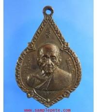 เหรียญหลวงปู่นนท์  ฐิตธัมโม รุ่น1