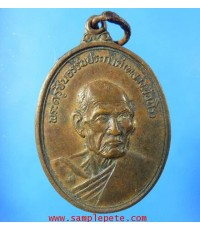 เหรียญหลวงพ่อถิร วัดบ้านลำ สระบุรี