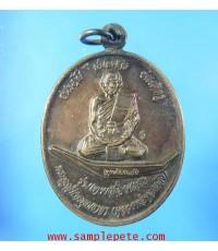 เหรียญหลวงพ่อทองกลึง วัดเจดีย์หอย