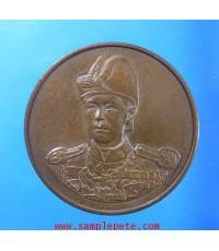 เหรียญกรมหลวงชุมพรเขตอุดมศักดิ์ ปี2538