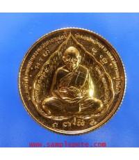 เหรียญมหาโภคทรัพย์ หลวงพ่อฮวด วัดดอนโพธิ์ทอง