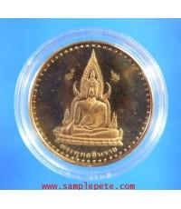 เหรียญพระพุทธชินราช วัดหนองขามโฆษิตาราม