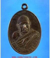เหรียญครูบาบุญเมือง พุทธสโร