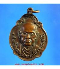 เหรียญสมเด็จพระพุฒาจารย์โตพรหมรังษี