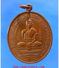 เหรียญหลวงพ่อเหนียง รุ่นสอง ปี2518