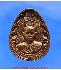 เหรียญพระครูนิเทศธรรมวิศิษฎ์ วัดนครสวรรค์