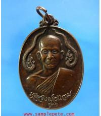 เหรียญหลวงพ่อแอม วัดเกาะจิก จันทบุรี