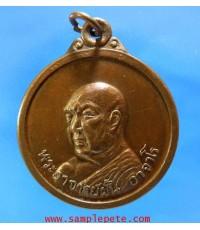 เหรียญหลวงปู่ฝั้น อาจาโร ปี2517