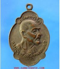 เหรียญหลวงปู่ดุลย์ อตุโล วัดบูรพาราม