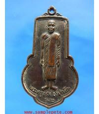 เหรียญพระครูจรัส อธิปุญโญ รุ่น2