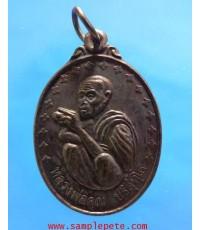 เหรียญหลวงพ่อคูณ ปริสุทโธ รุ่นพิเศษ