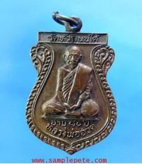 เหรียญเสมาหลวงพ่อฮวด วัดหัวถนนใต้