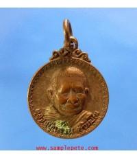 เหรียญหลวงปู่แหวน สุจิณโณ ปี2524