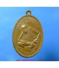 เหรียญหลวงปู่สีมั่น เทพอินโท วัดห้วยลาด